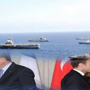 Τουρκία-Γαλλία σε αναπόφευκτη ολομέτωπη σύγκρουση στηνΑ.Μεσόγειο