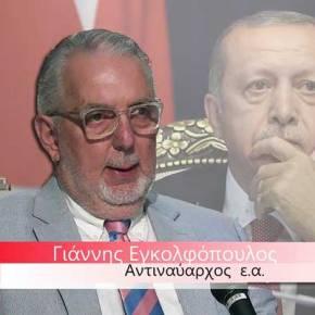 «Να μη φοβόμαστε τον Ερντογάν,δε θα τολμήσει τίποτα»-Αντιναύαρχος ε.αΓ.Εγκολφόπουλος