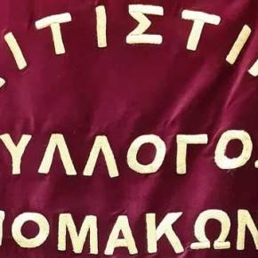 Ο Πολιτιστικός Σύλλογος Πομάκων Ξάνθης καταγγέλλει πολιτισμική και γλωσσική γενοκτονία από εγκάθετους τηςΤουρκίας