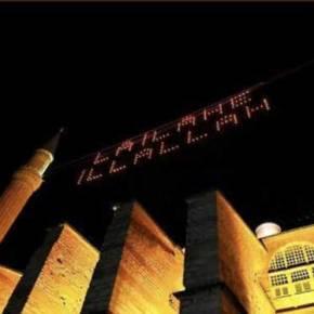 Αγία Σοφία: Μέχρι το τέλος του ραμαζανιού η προκλητική επιγραφή με τονΑλλάχ