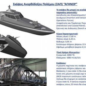 Ελληνικά Ναυπηγεία Α.Ε.: Το σκάφος Ανορθοδόξου ΠολέμουΑΓΗΝΩΡ