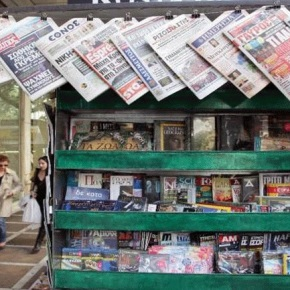 Τα πρωτοσέλιδα των Ελληνικών Εφημερίδων.ΠΑΡΑΣΚΕΥΗ 30/07/21