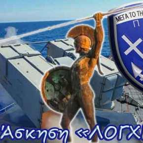 Άσκηση «ΛΟΓΧΗ»: Βολές πυραύλων Sea Sparrow και RAM από το ΠΝ (Βίντεο &Εικόνες)