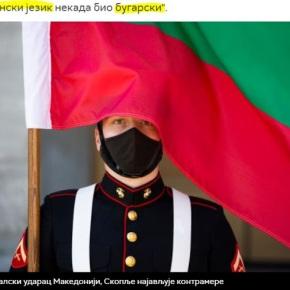 Πορτογαλικό Πλήγμα: «Η μακεδονική γλώσσα ήταν κάποτεβουλγαρική»