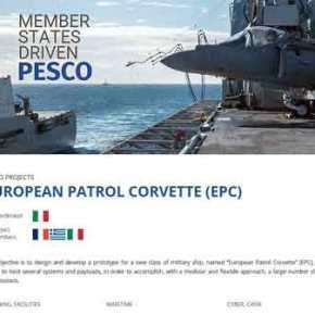 Η λύση στα προβλήματα του ΠΝ λέγεται Eurorean PatrolCorvette
