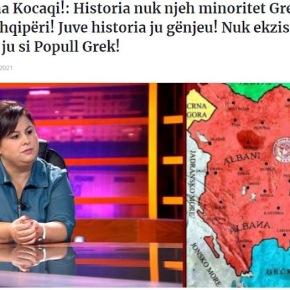 Η Αλβανίδα «ιστορικός» Έλενα Κοτσάκι: Κληρονόμοι της αρχαίας Ελλάδας είναι οιΑλβανοί