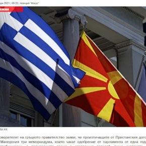 «Την κατάλληλη στιγμή» θα επικυρώσει η Ελλάδα τα μνημόνια με ταΣκόπια