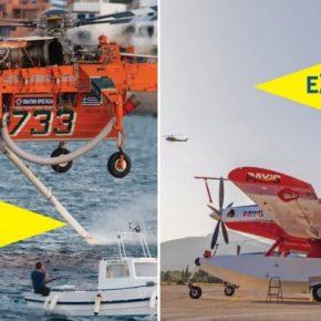 ΕΚΤΑΚΤΟ: Η Ελλάδα αγοράζει 2 ελικόπτερα S-64 Erickson και 11 αεροσκάφη FireBoss της Air Tractor με κονδύλια από την ΕυρωπαϊκήΈνωση