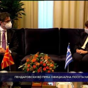 Πενταρόφσκι: «Ζήτησα βοήθεια από τον Μητσοτάκη για τον αποκλεισμό της ευρωπαϊκής ολοκλήρωσης της ΒόρειαςΜακεδονίας»